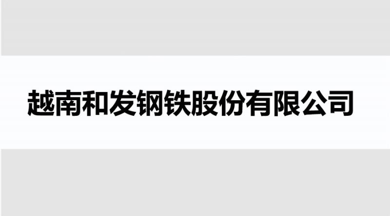 越南和发钢铁股份有限公司