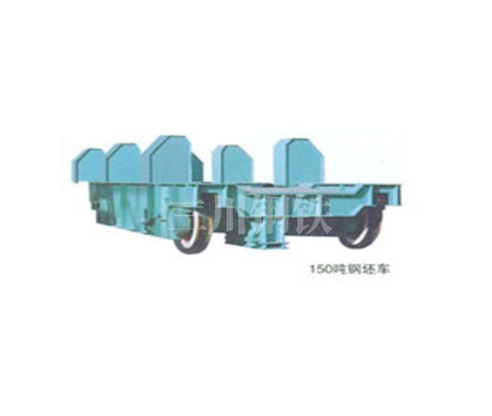 唐山三川机械150吨钢水包坯车